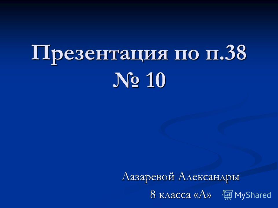 Презентация по п.38 10 Лазаревой Александры 8 класса «А»