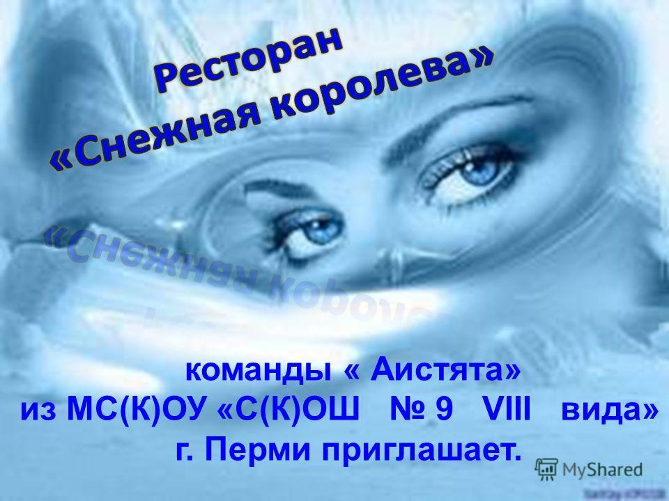 команды « Аистята» из МС(К)ОУ «С(К)ОШ 9 VIII вида» г. Перми приглашает.