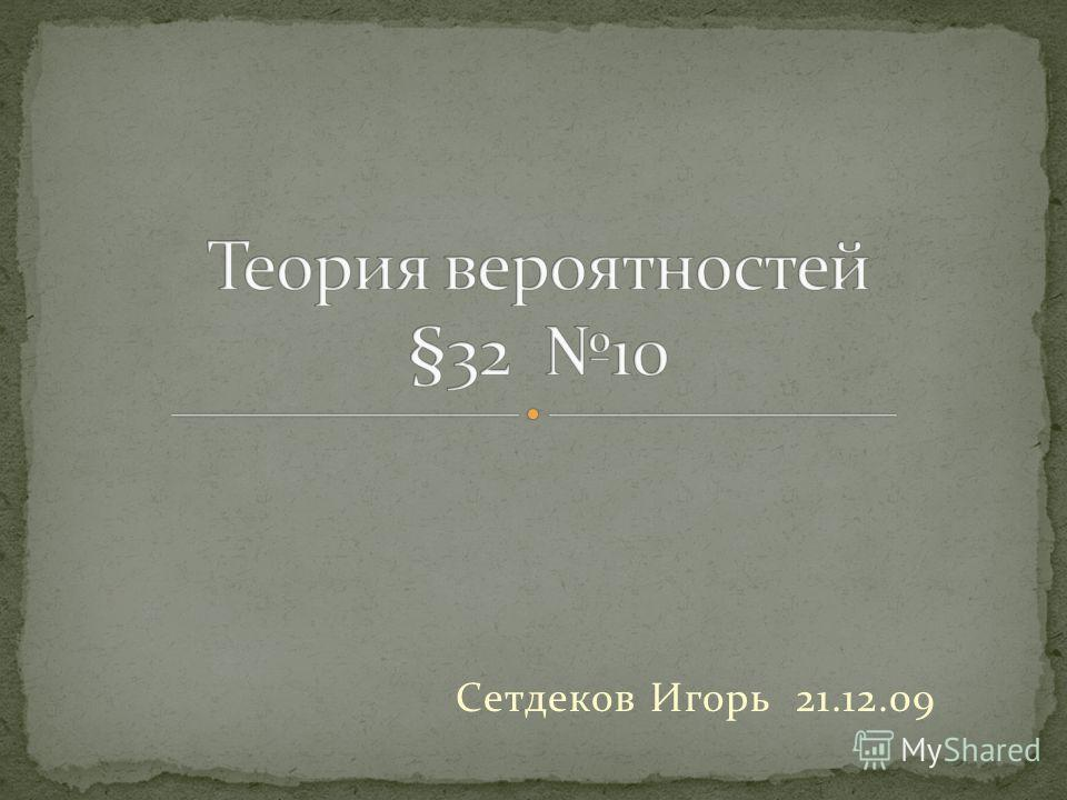 Сетдеков Игорь 21.12.09