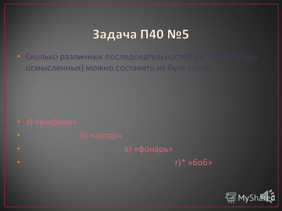 Презентацию подготовила Корякина Татьяна ученица 8 класса А
