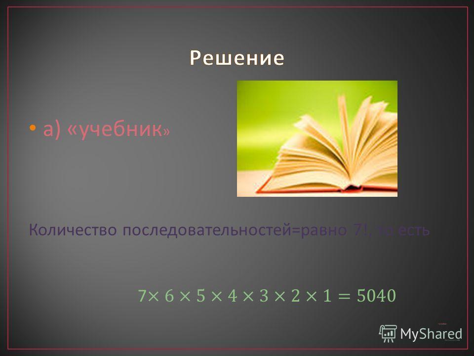 Сколько различных последовательностей ( не обязательно осмысленных ) можно составить из букв слова : а ) « учебник » б ) « автор » в ) « фонарь » г )* « боб »