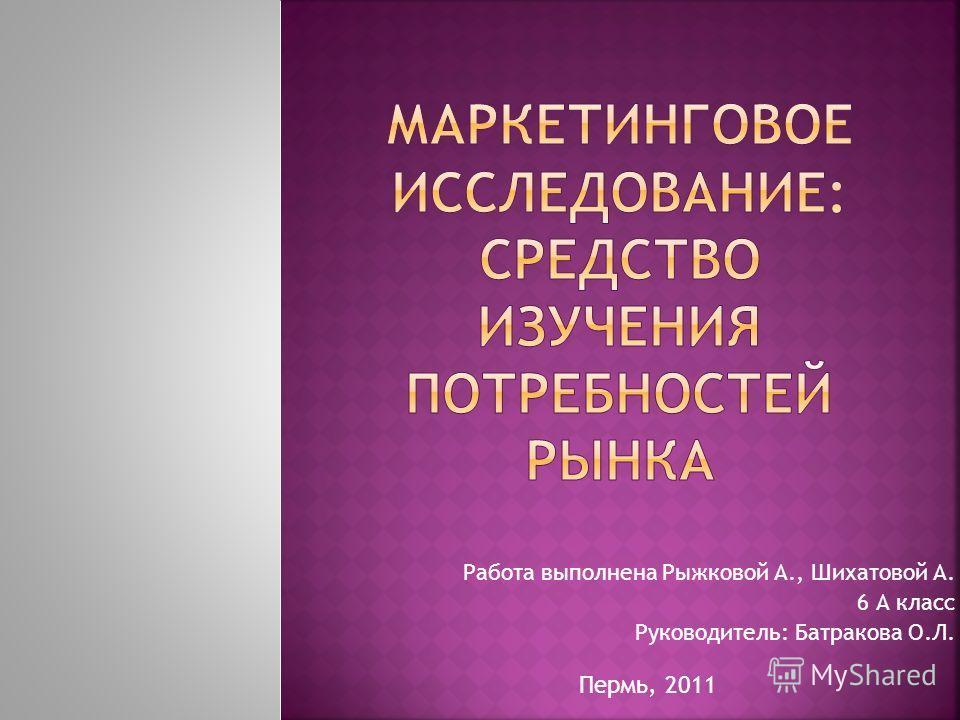 Работа выполнена Рыжковой А., Шихатовой А. 6 А класс Руководитель: Батракова О.Л. Пермь, 2011