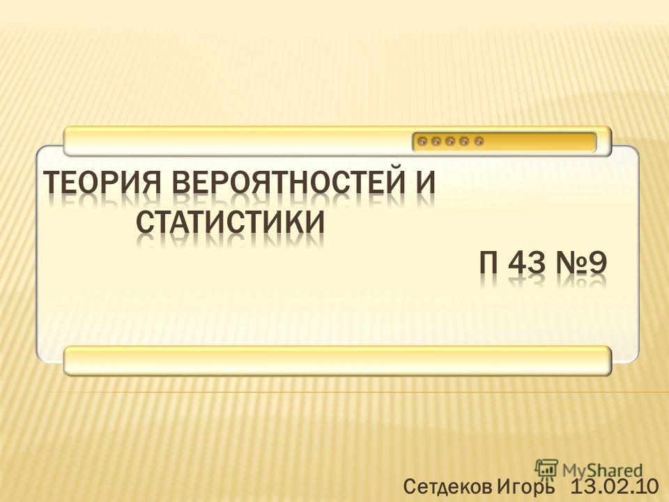 Сетдеков Игорь 13.02.10