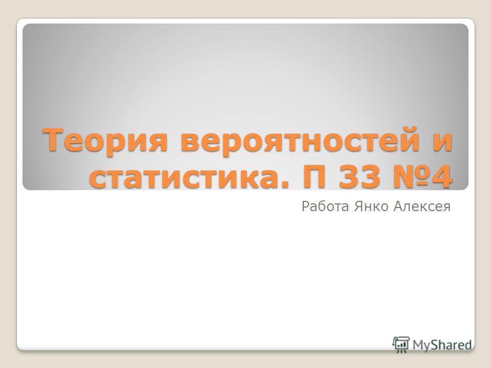 Теория вероятностей и статистика. П 33 4 Работа Янко Алексея