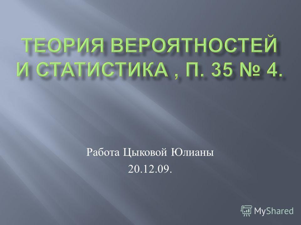 Работа Цыковой Юлианы 20.12.09.