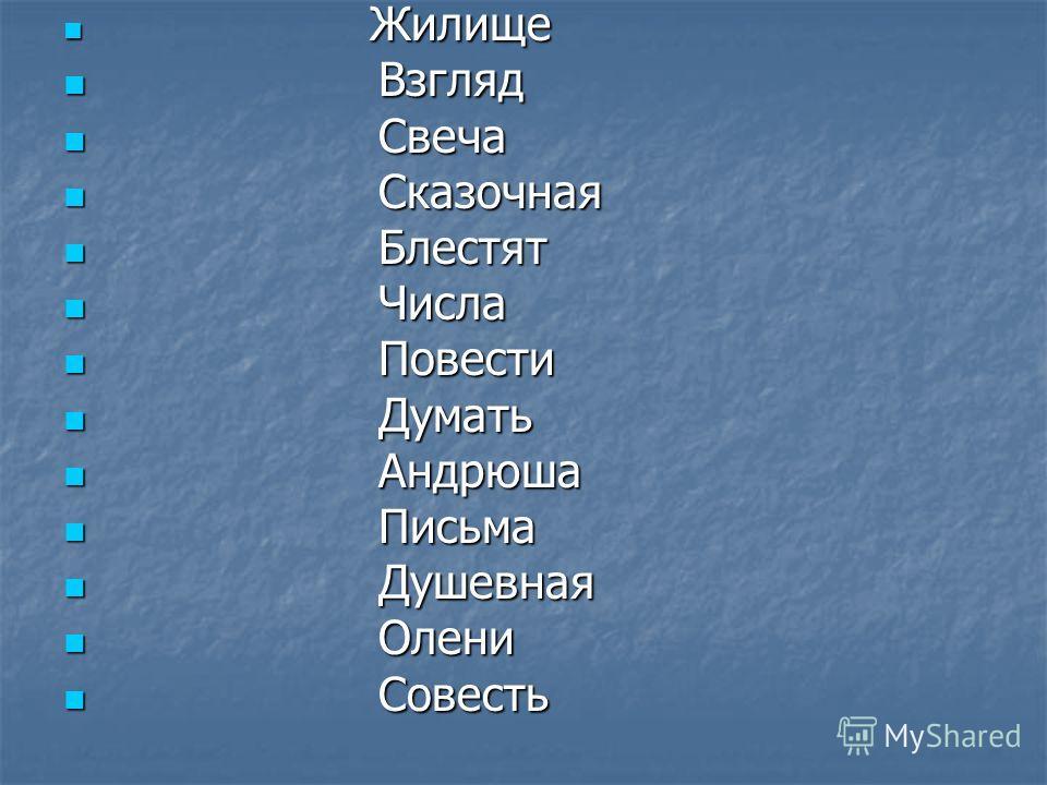Алгоритм определения рода имени существительного. Часть речи Часть речи Сущ. (н.ф.) гл. Сущ. (н.ф.) гл. прил. прил. Он она оно мой моя моё М.р. Ж.р. Ср.р. а а о а а о я я я я я я