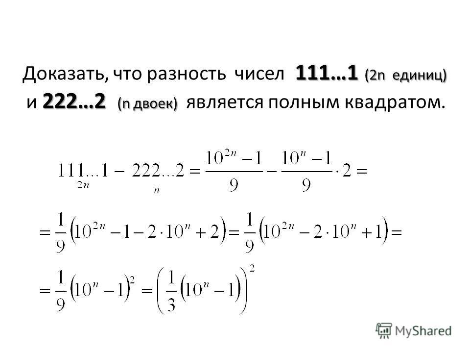 111…1 (2n единиц) 222…2 (n двоек) Доказать, что разность чисел 111…1 (2n единиц) и 222…2 (n двоек) является полным квадратом.