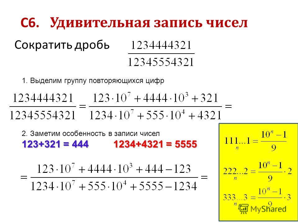 Сократить дробь С6. Удивительная запись чисел 1. Выделим группу повторяющихся цифр 2. Заметим особенность в записи чисел 123+321 = 444 1234+4321 = 5555