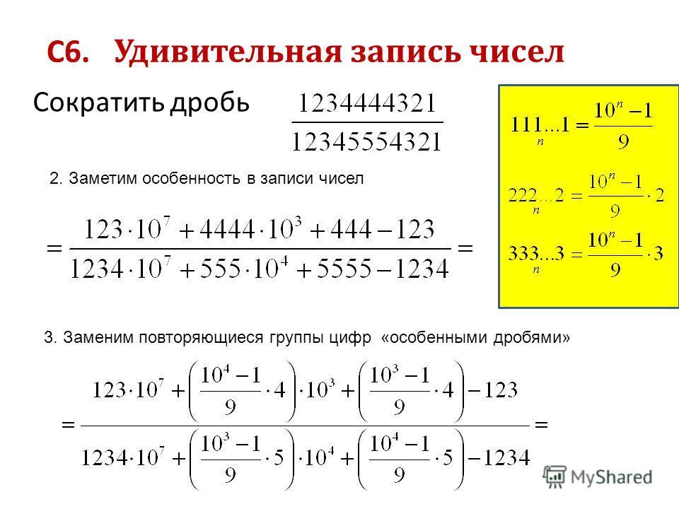 Сократить дробь С6. Удивительная запись чисел 2. Заметим особенность в записи чисел 3. Заменим повторяющиеся группы цифр «особенными дробями»