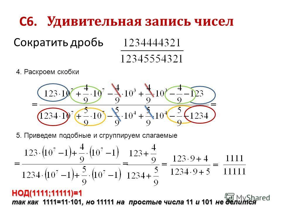 Сократить дробь С6. Удивительная запись чисел 4. Раскроем скобки 5. Приведем подобные и сгруппируем слагаемые НОД(1111;11111)=1 так как 1111=11101, но 11111 на простые числа 11 и 101 не делится