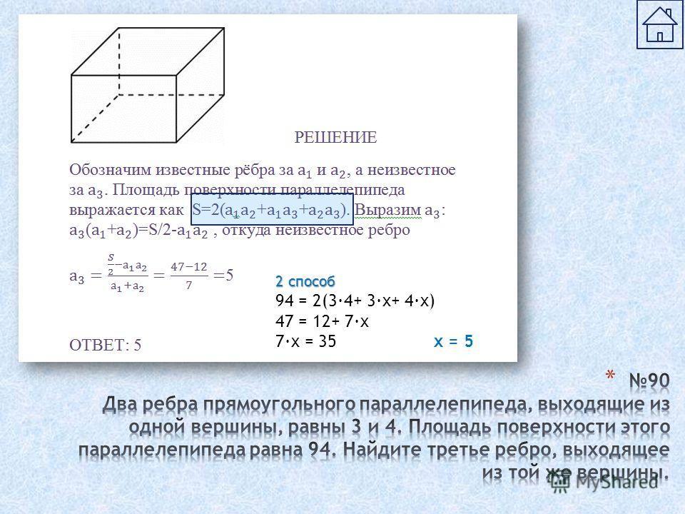 2 способ 94 = 2(3·4+ 3·x+ 4·x) 47 = 12+ 7·x 7·x = 35 x = 5
