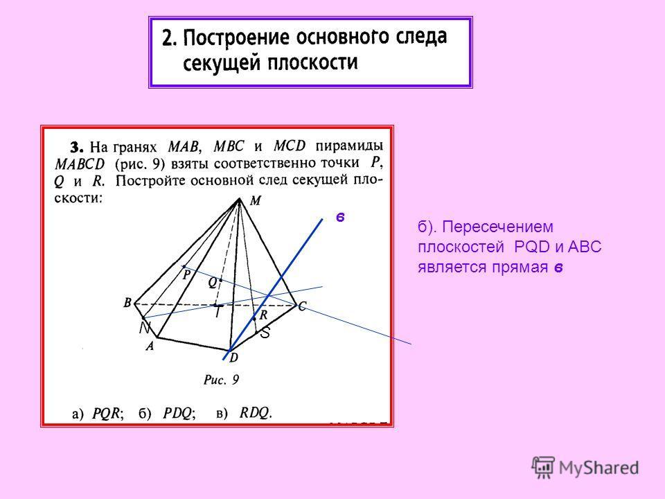 б). Пересечением плоскостей PQD и ABC является прямая в в N T S
