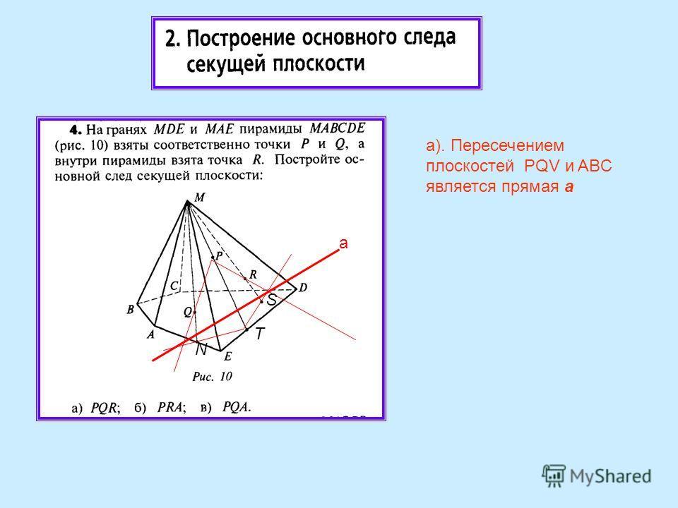 а). Пересечением плоскостей PQV и ABC является прямая а а a N T S