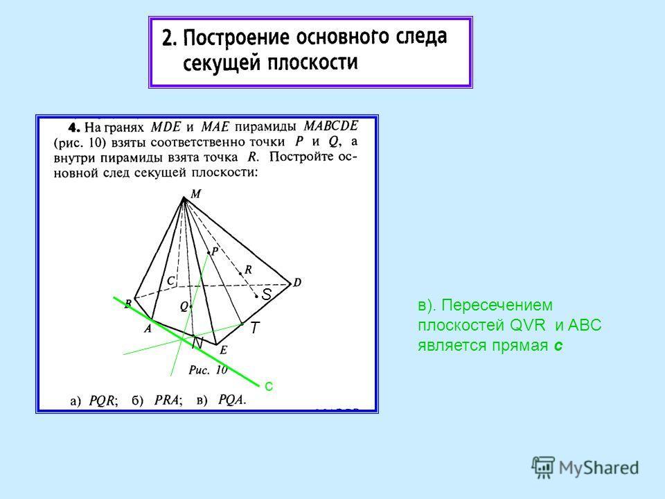 в). Пересечением плоскостей QVR и ABC является прямая с а с с N T S