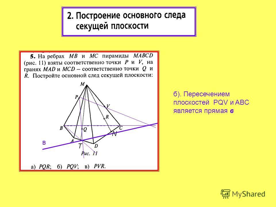 б). Пересечением плоскостей PQV и ABC является прямая в в T N