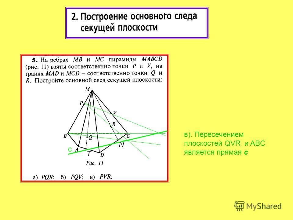 в). Пересечением плоскостей QVR и ABC является прямая с с T N