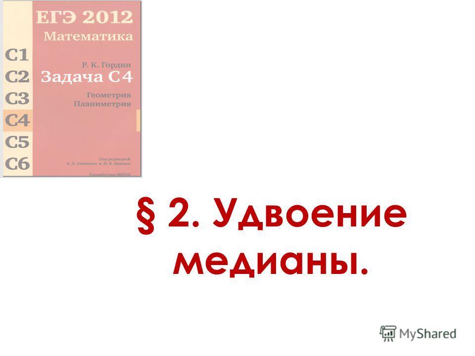 § 2. Удвоение медианы.