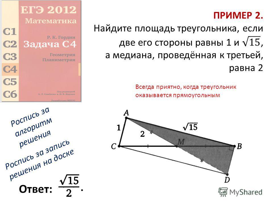 Ответ: Оригинальный способ решения : дополнительное построение - удвоение медианы треугольника!!! Роспись за алгоритм решения Роспись за запись решения на доске Всегда приятно, когда треугольник оказывается прямоугольным