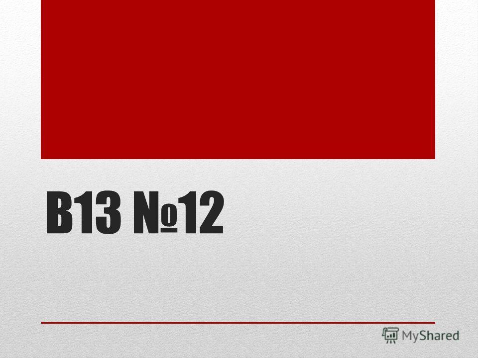 B13 12