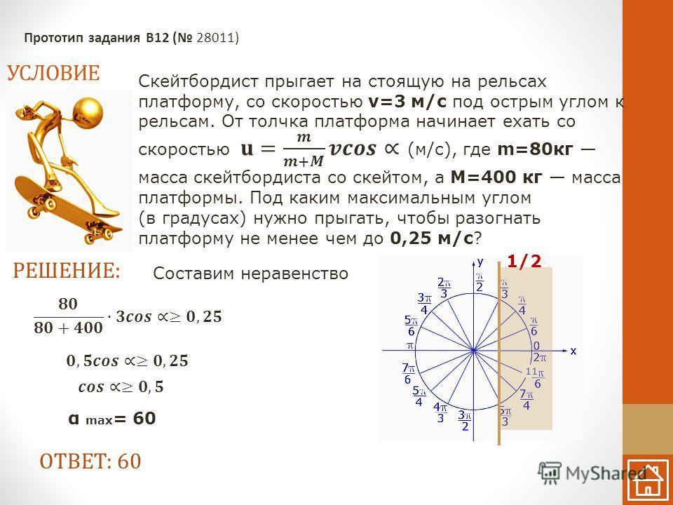 УСЛОВИЕ Прототип задания B12 ( 28011) РЕШЕНИЕ: ОТВЕТ: 60 Составим неравенство α max = 60 1/2