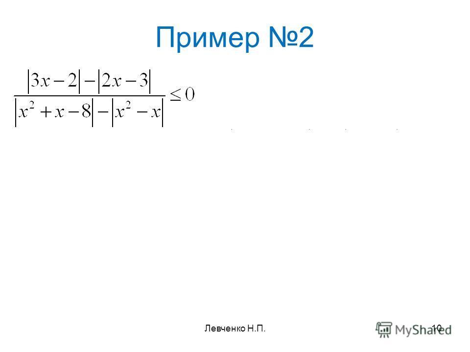 Пример 2 10Левченко Н.П.