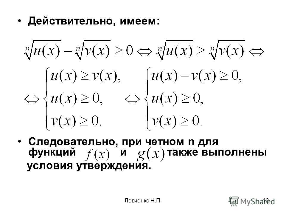 Действительно, имеем: Следовательно, при четном n для функций и также выполнены условия утверждения. 12Левченко Н.П.