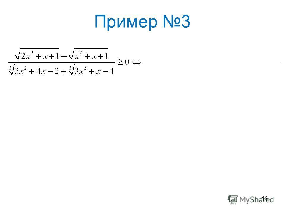 Пример 3 13Левченко Н.П.