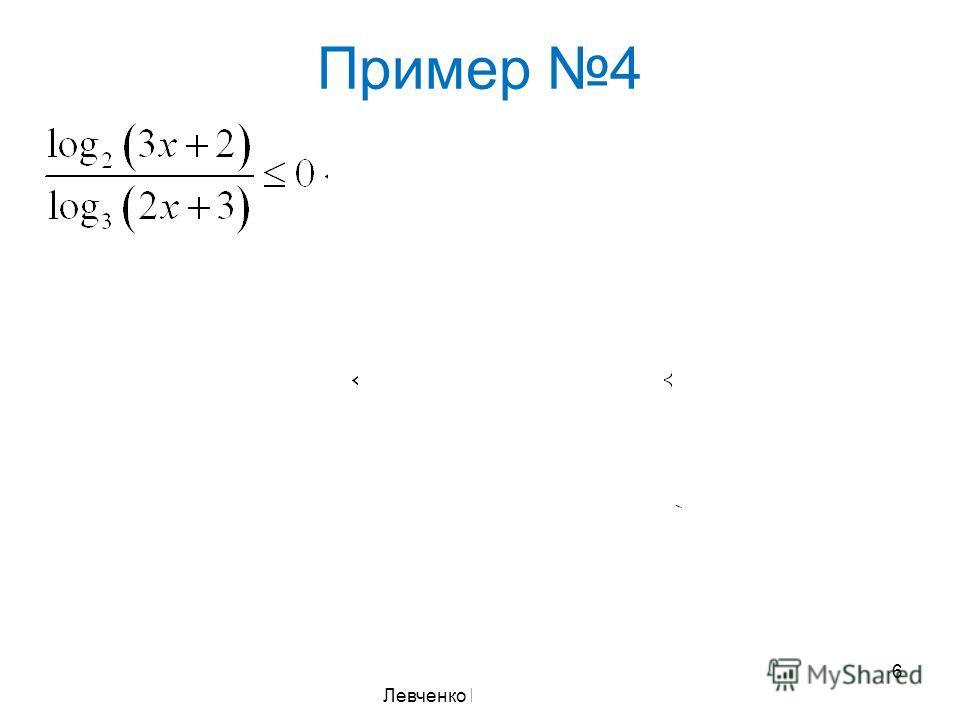 Пример 4 16 Левченко Н.П.