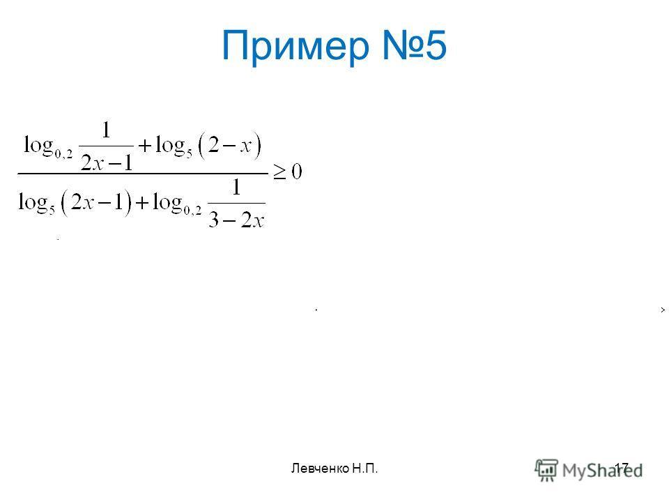 Пример 5 17Левченко Н.П.