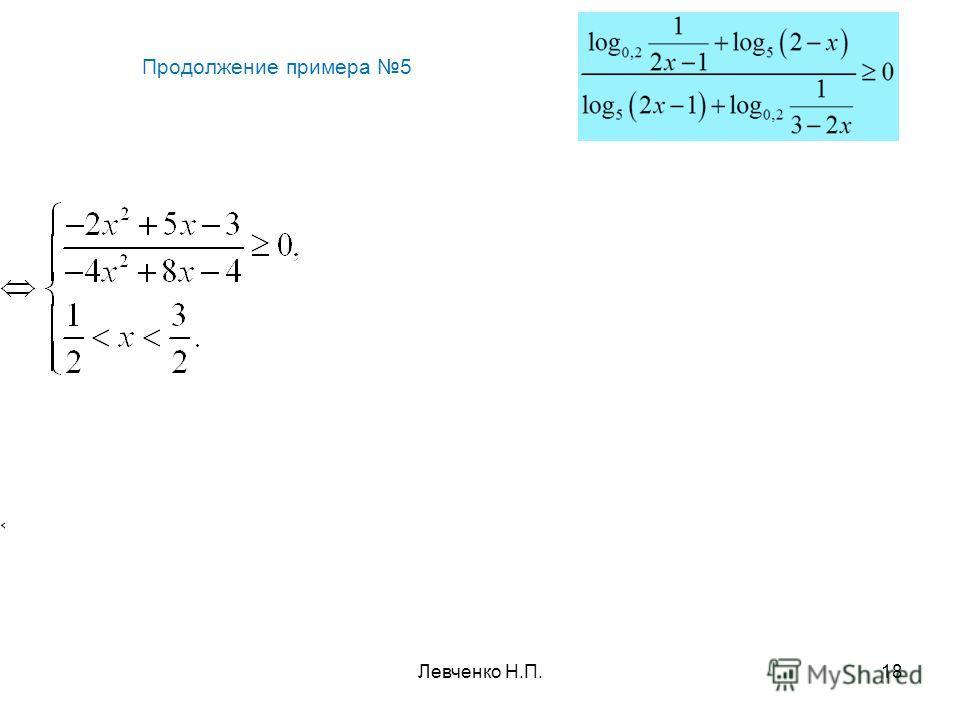 Продолжение примера 5 18Левченко Н.П.
