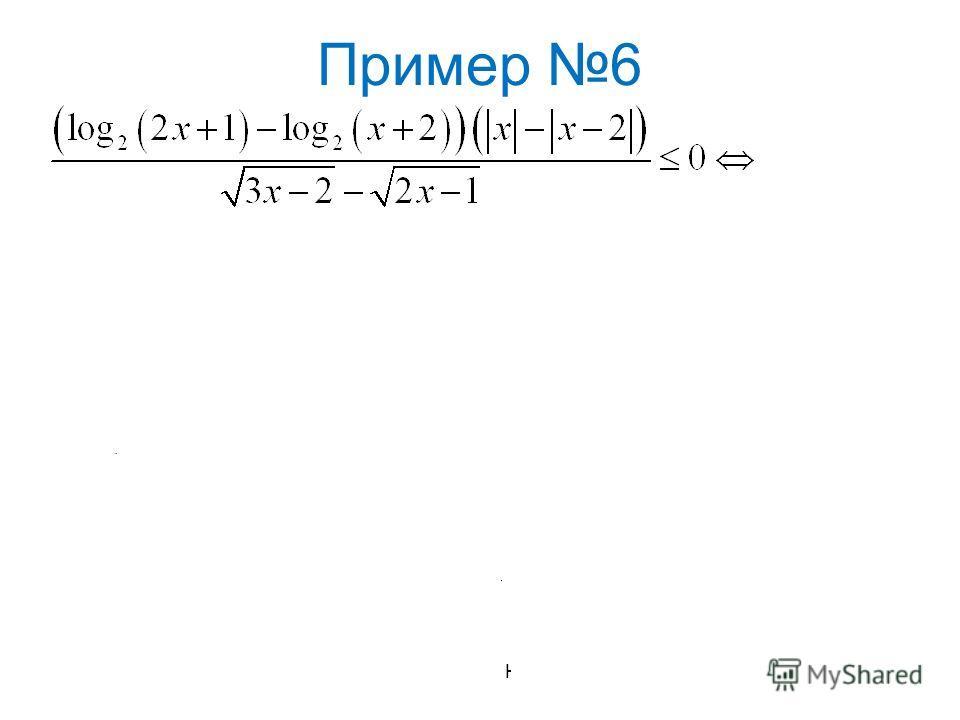 Пример 6 19Левченко Н.П.