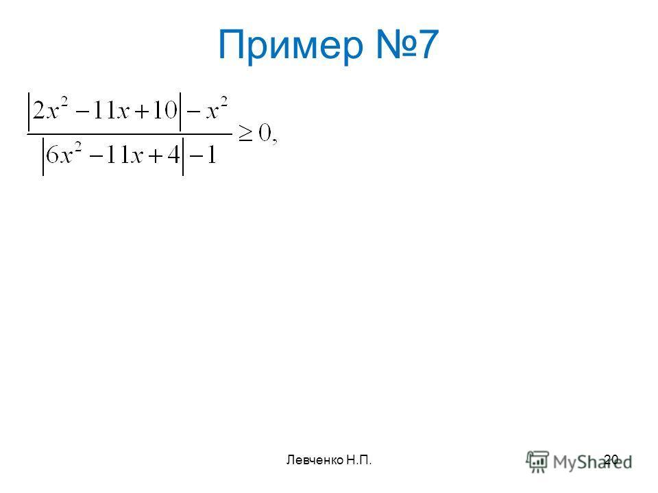 Пример 7 20Левченко Н.П.