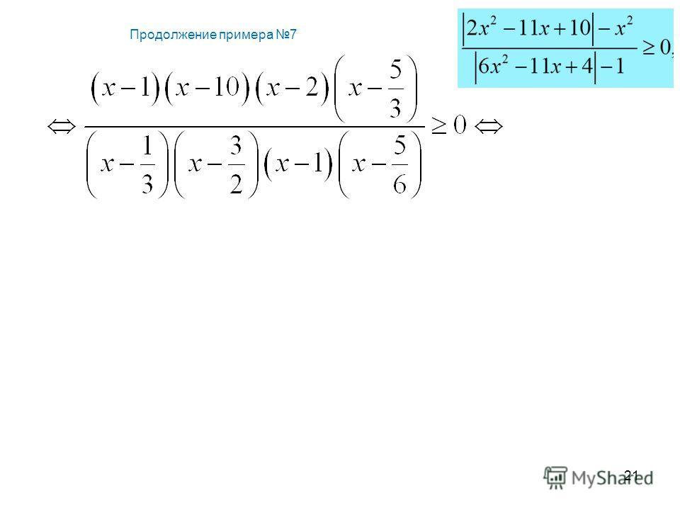 Продолжение примера 7 21Левченко Н.П.