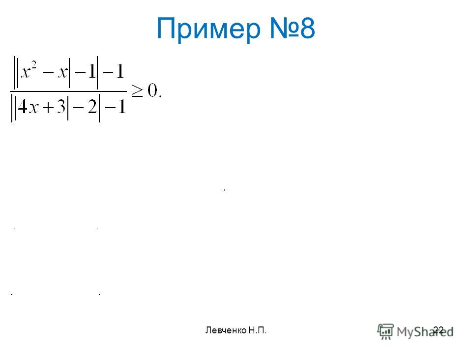 Пример 8 22Левченко Н.П.