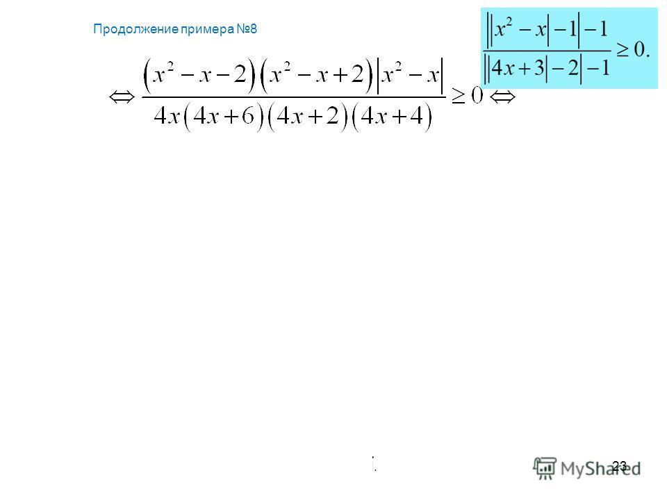 Продолжение примера 8 23Левченко Н.П.