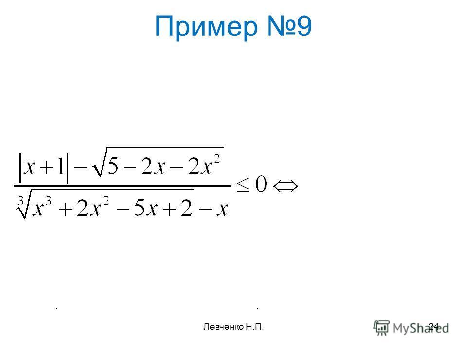 Пример 9 24Левченко Н.П.