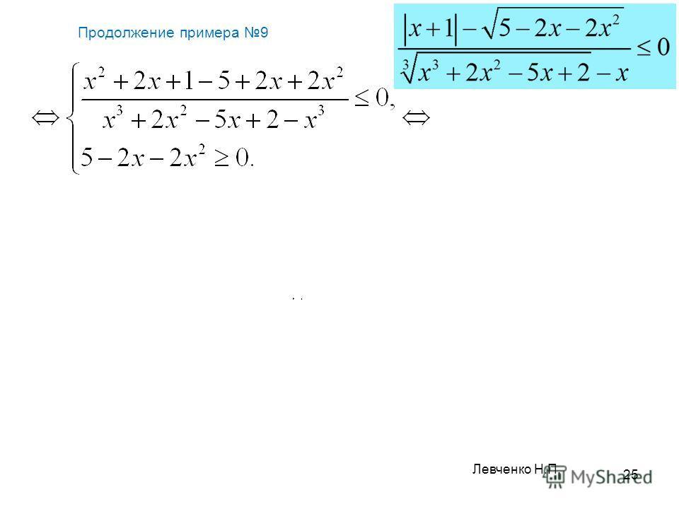 Продолжение примера 9 25 Левченко Н.П.