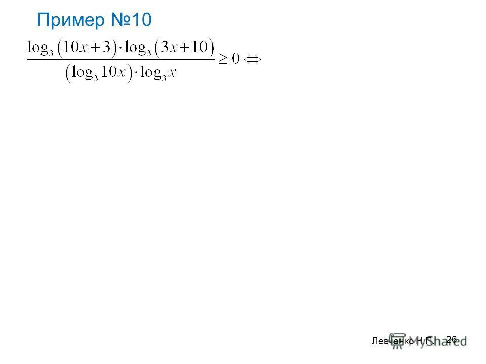 Пример 10 26 Левченко Н.П. c