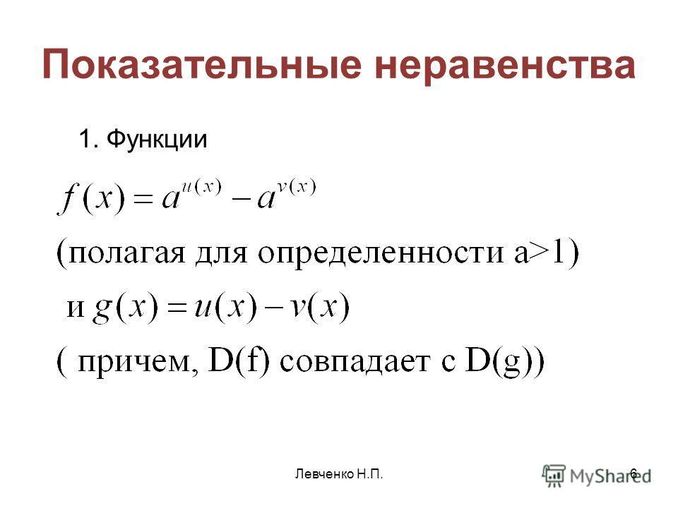 Показательные неравенства 1. Функции 6Левченко Н.П.