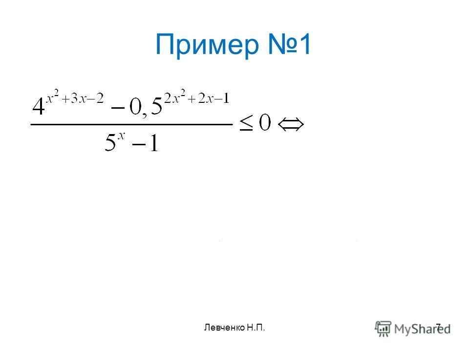 Пример 1 7Левченко Н.П.