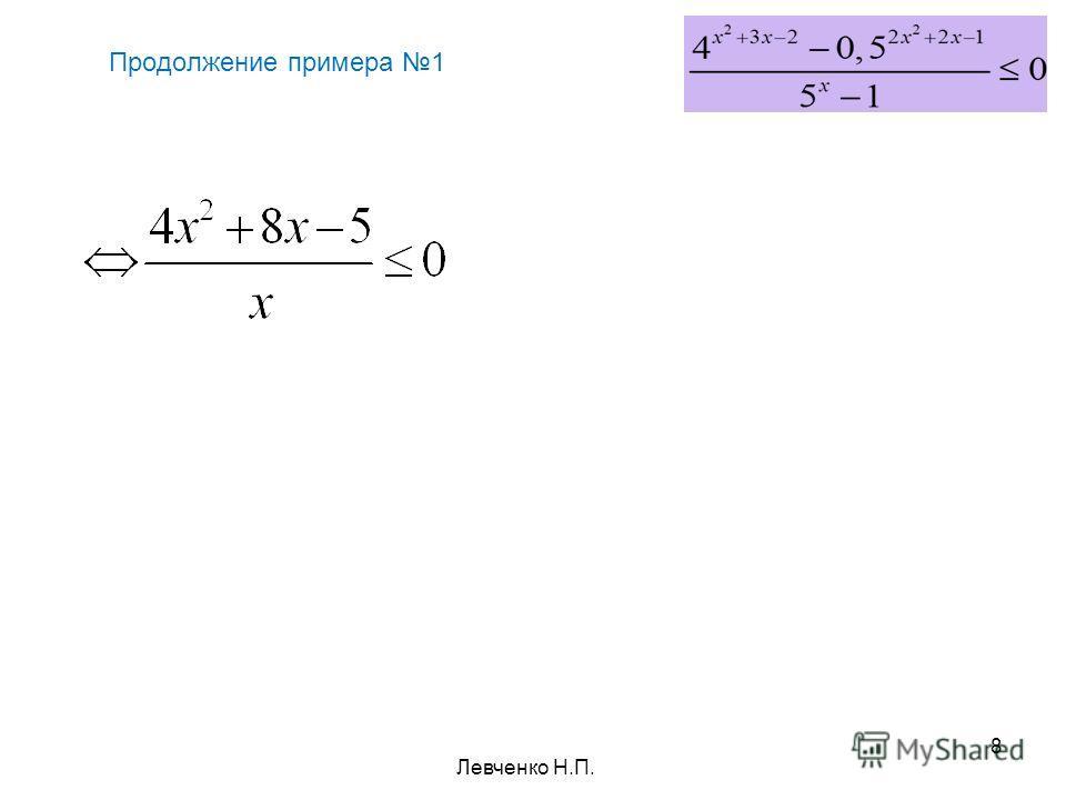 Продолжение примера 1 8 Левченко Н.П.