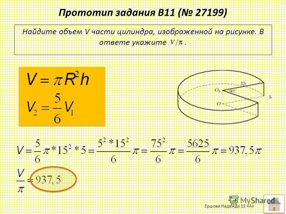 Прототип задания B11 ( 27199) Найдите объем V части цилиндра, изображенной на рисунке. В ответе укажите. Ершова Надежда 11 «А»