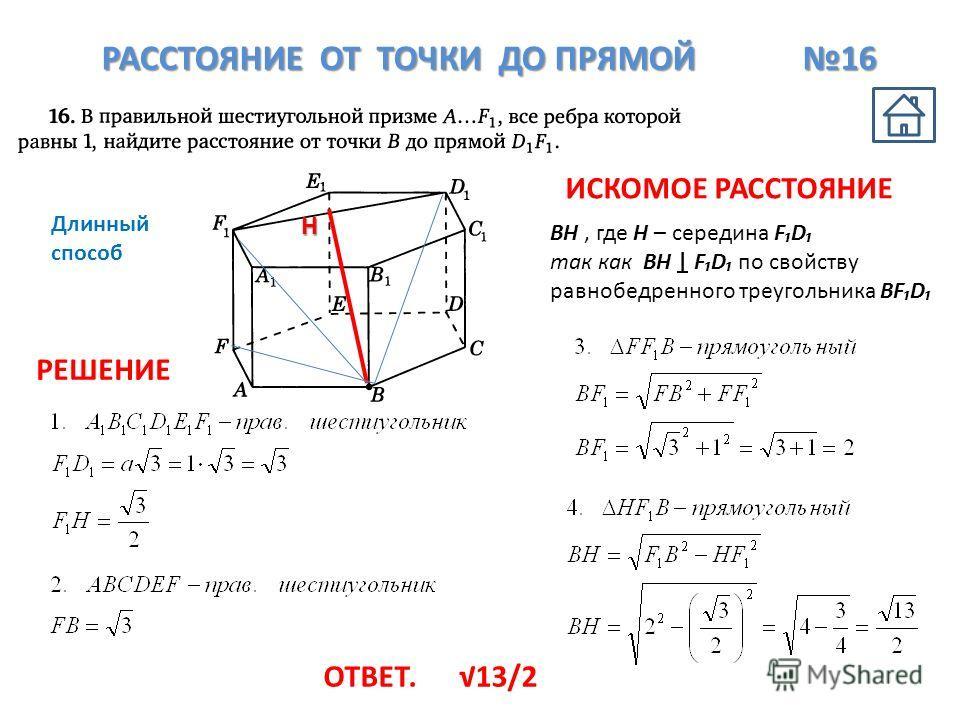 РАССТОЯНИЕ ОТ ТОЧКИ ДО ПРЯМОЙ 16 BH, где Н – середина FD так как BH   FD по свойству равнобедренного треугольника BFD ОТВЕТ.13/2 ИСКОМОЕ РАССТОЯНИЕ РЕШЕНИЕ Н Длинный способ