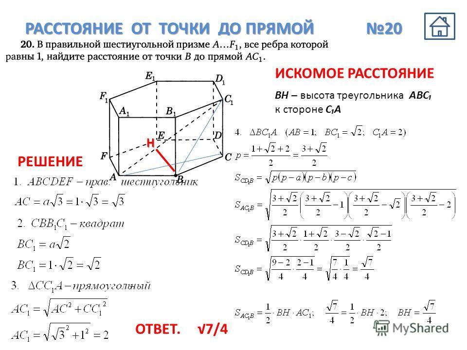 РАССТОЯНИЕ ОТ ТОЧКИ ДО ПРЯМОЙ 20 BH – высота треугольника ABC к стороне CA 7/4 ИСКОМОЕ РАССТОЯНИЕ РЕШЕНИЕ ОТВЕТ. H