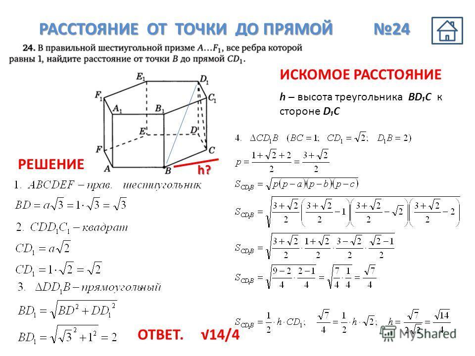 РАССТОЯНИЕ ОТ ТОЧКИ ДО ПРЯМОЙ 24 h – высота треугольника BDC к стороне DC 14/4 ИСКОМОЕ РАССТОЯНИЕ РЕШЕНИЕ ОТВЕТ. h?