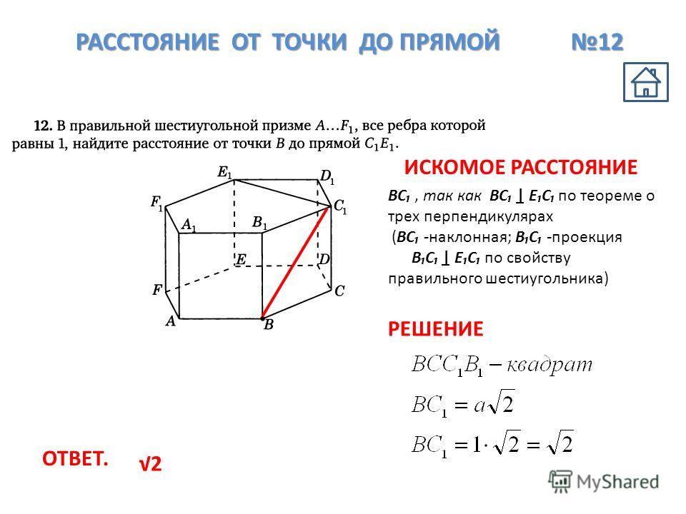 РАССТОЯНИЕ ОТ ТОЧКИ ДО ПРЯМОЙ 12 BC, так как BC   EC по теореме о трех перпендикулярах (BC -наклонная; BC -проекция BC   EC по свойству правильного шестиугольника) ОТВЕТ. 2 ИСКОМОЕ РАССТОЯНИЕ РЕШЕНИЕ