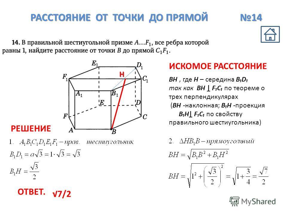 РАССТОЯНИЕ ОТ ТОЧКИ ДО ПРЯМОЙ 14 BH, где Н – середина BD так как BH   FC по теореме о трех перпендикулярах (BH -наклонная; BH -проекция BH  FC по свойству правильного шестиугольника) ОТВЕТ. 7/2 ИСКОМОЕ РАССТОЯНИЕ РЕШЕНИЕ Н