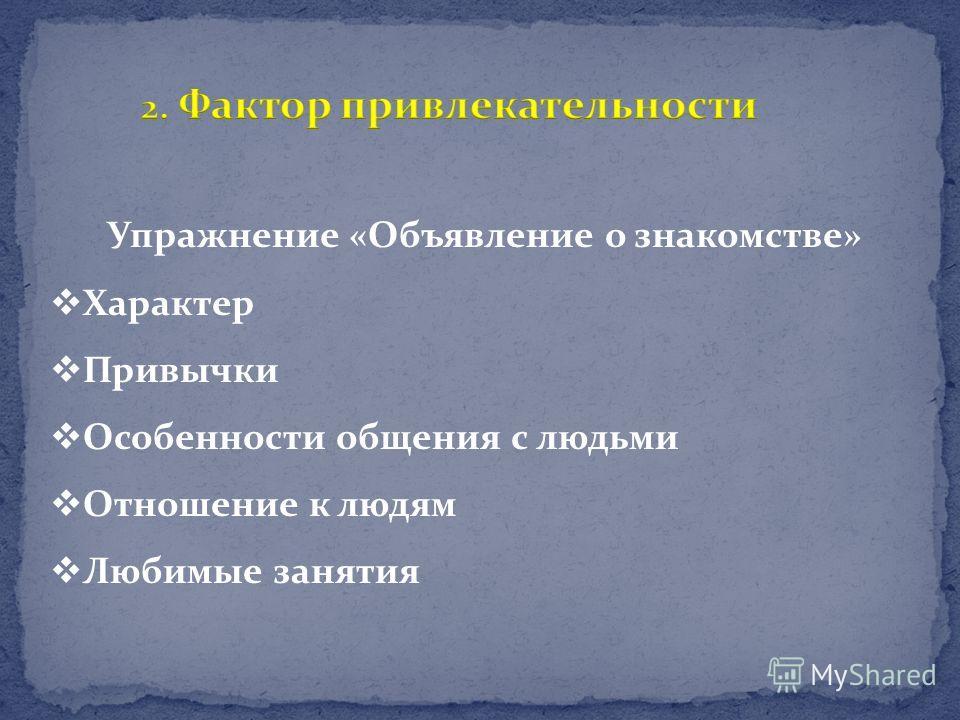 Упражнение «Объявление о знакомстве» Характер Привычки Особенности общения с людьми Отношение к людям Любимые занятия