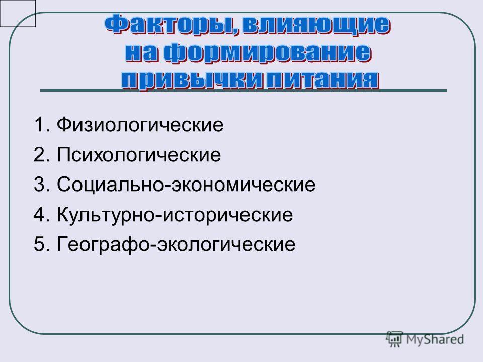 1. Физиологические 2. Психологические 3. Социально-экономические 4. Культурно-исторические 5. Географо-экологические