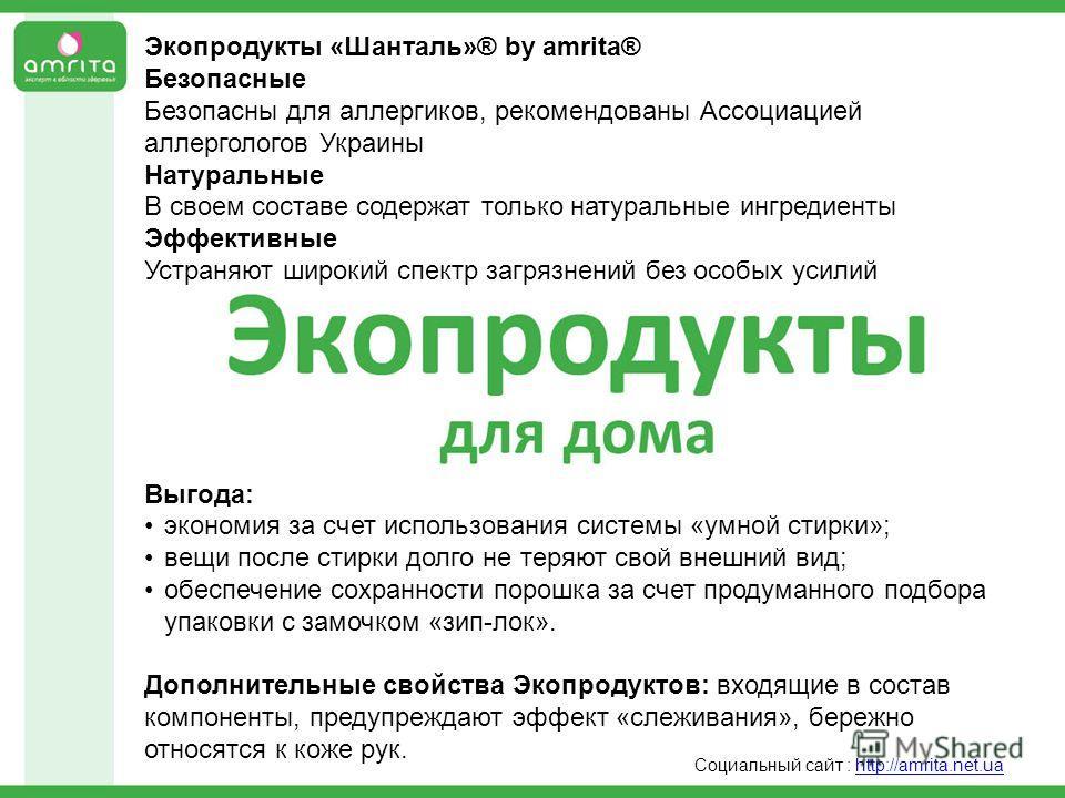 Экопродукты «Шанталь»® by amrita® Безопасные Безопасны для аллергиков, рекомендованы Ассоциацией аллергологов Украины Натуральные В своем составе содержат только натуральные ингредиенты Эффективные Устраняют широкий спектр загрязнений без особых усил